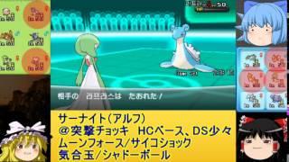 【ポケモンXY】ナットレイと真・やどりぎの樹海part1【ゆっくり実況】