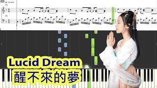 [Piano Tutorial] Lucid Dream | 醒不來的夢 - Hui Xiao Xian | 回小仙 (TikTok-Hot-Song)