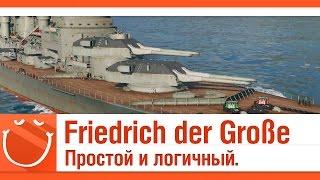 World of warships - Friedrich der Große простой и логичный.