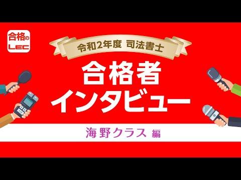 令和2年度合格者インタビュー〜海野クラス編〜