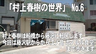 「村上春樹の世界」No.6藤沢駅からから江ノ島ホノルル食堂まで歩きます