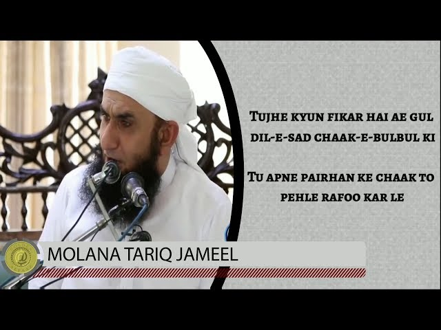 Tujhe Kyun Fikar Hai Ae Gul Molana Tariq Jameel Allama Iqbal Shayari