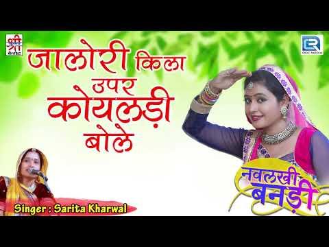 Rajasthani Vivah Song | Jalori Killa Upar Koyaldi Bole