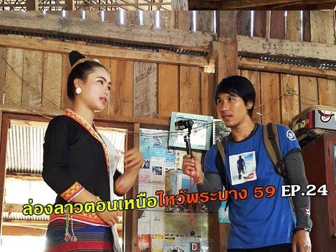 ล่องลาวตอนเหนือไหว้พระบาง59 EP.24 สาวกะล่อมพารู้จักวิถีชีวิตชนเผ่าพื้นเมืองหลวงน้ำทา Kalom Tribes