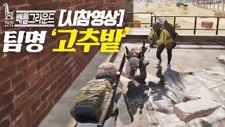 """[시참영상] 팀 결성 팀명 """"고추밭"""" 입만 열면 구라 치는 팀원! 사스퐁 / 꿀잼배그"""