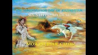 DIMASH/OTANBEK  (Eng/Rus) -  My steppe, my dear! Степь моя, родная моя!