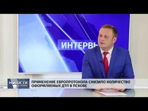 Новости Псков 12.07.2018 # Применение Европротокола снизило количество оформляемых ДТП в Пскове