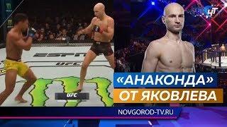 Новгородский боец MMA Александр Яковлев рассказал о победе над бразильцем Алексом Да Сильвой