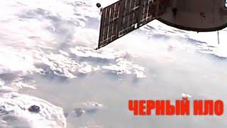ЧЕРНЫЙ НЛО возле МКС (Новости НЛО 2017) / Шок, Ужас, Инопланетяне, Пришельцы