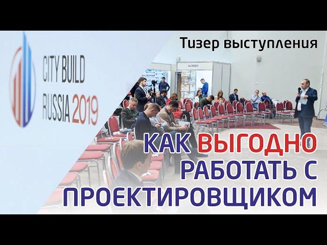 Сергей Вдовкин | Тизер выступления на CITY BUILD RUSSIA 2019