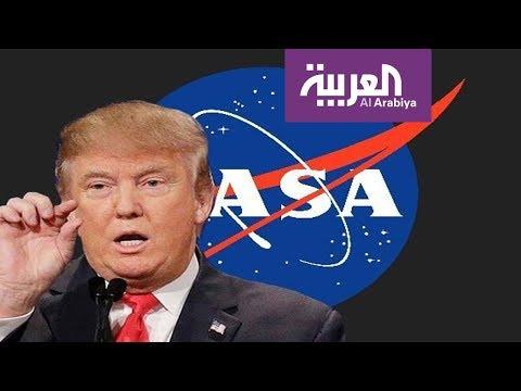العرب اليوم - دونالد ترامب ينتقد وكالة الطيران والفضاء الأميركية