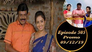 Kalyana Veedu | Tamil Serial | Episode 505 Promo | 09/12/19 | Sun Tv | Thiru Tv