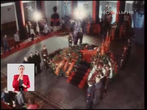 Москва прощается с членом Политбюро ЦК КПСС Фёдором Кулаковым 18.07.1978