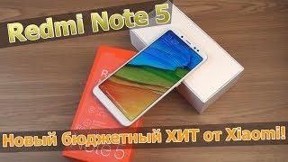 Бюджетный ХИТ от Xiaomi! | Знакомство с Xiaomi Redmi Note 5