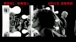 罪惡城2:蛇蠍情人電影劇照1