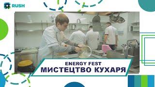 """Energy Fest - """"искусство повара"""""""
