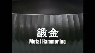 Metal Hammering The Art Of OKUYAMA Hoseki