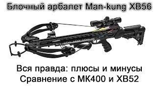 Блочный арбалет Man kung MK XB56 видео обзор
