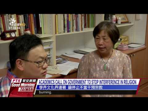 ACADEMICS CALL ON GOVERNMENT TO STOP INTERFERENCE IN RELIGION 20170725 公視早安新聞