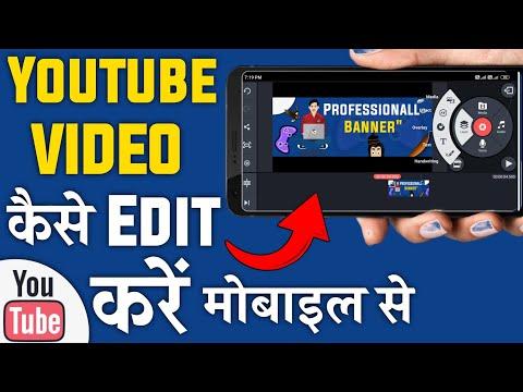 How to edit youtube videos | Youtube video kaise edit kare | Kinemaster tutorial part 1