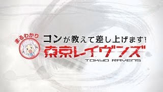 コンが教えて差し上げます!まるわかり『東京レイヴンズ』2