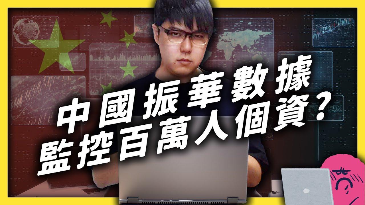 中國企業收集全球240萬人的隱私個資?振華數據是中國間諜嗎?《 左邊鄰居觀察日記 》EP 034|志祺七七