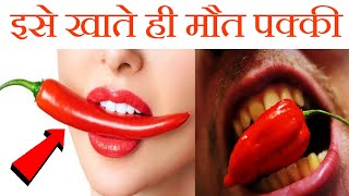 LOVE का Full-Form क्या है? Hottest chilly pepper | FWB ep- FPV 1