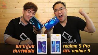 รีวิว realme 5 Pro สมาร์ทโฟน 4 กล้อง สเปกแรงที่สุดในราคา 8,999 บาท
