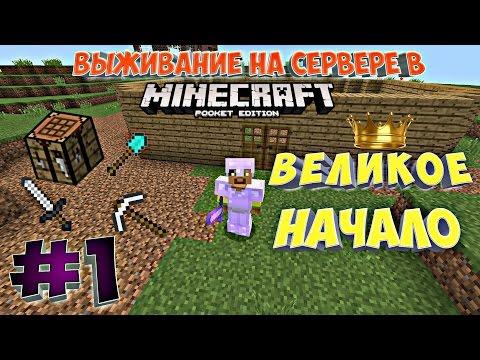 Выживание на сервере в Minecraft PE - ВЕЛИКОЕ НАЧАЛО [Let's Play #1]