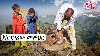 An amazing Ethiopian Teacher | አነጋጋሪው ኢትዮጵያዊ አስተማሪ