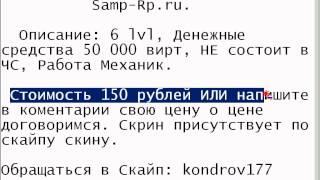 Продажа аккаунта от Samp-Rp.ru