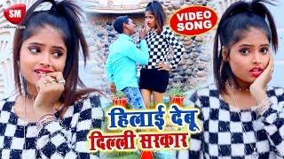 हिलाई देबू दिल्ली सरकार हो  का सुपरहिट गाना Ankit Chaursiya Bhojpuri Hit Song