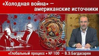 «Холодная война» — американские источники — Вардан Багдасарян
