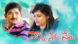 Nanna Nenu Prema || Telugu Short Film 2017 || Short Film Talkies