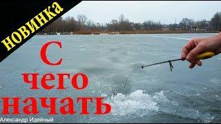 Уроки зимний рыбалки для начинающих