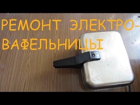 Ремонт электровафельницы родом из СССР.
