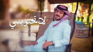 اغاني حصرية حمزه العزي - لاتحتريني (حصرياً)   2020 تحميل MP3