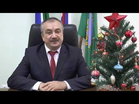 Поздравление главы администрации Альшеевского района с Новым 2020 годом