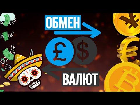 Обмен биткоина на рубли, криптовалюта / KVEZAL