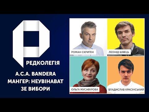 Фото РЕДКОЛЕГІЯ: A.C.A. Bandera  Мангер: неувінават  Зе Вибори