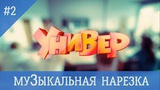 Универ Новая Общага - МУЗЫКАЛЬНАЯ НАРЕЗКА/2
