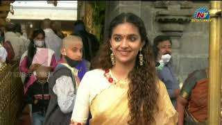 Actress Keerthi Suresh Vsit Tirumala Tirupati | NTV Entertainment