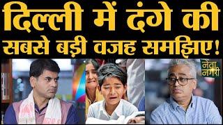 Delhi violence के बढ़ने के पीछे Police की ये नाकामी  Saurabh-Rajdeep से समझिए Kejriwal ये कर सकते थे