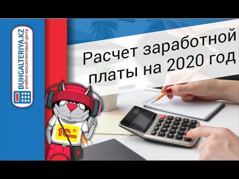 Расчет заработной платы в 2020 г