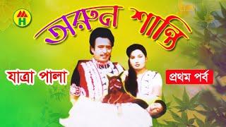 Jatra Pala - Arun Shanti | Vol-01 | অরুন শান্তি | জামালপুরের যাত্রাপালা | Music Heaven
