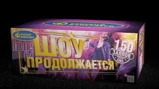 """""""Шоу продолжается"""" Р7544 салют 150 залпов 1"""" от компании Интернет-магазин SalutMARI - видео"""