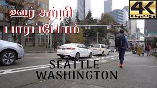 Seattle Streets Walking Tour 4K | Seattle Downtown | Tamil Vlog 2020