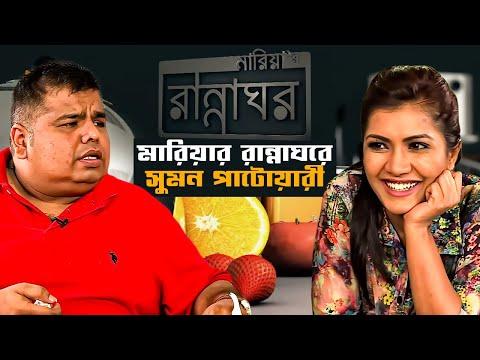 মারিয়ার রান্নাঘরে সুমন পাটোয়ারী | Mariar Rannaghar | Special Cooking Recipe | Nagorik TV