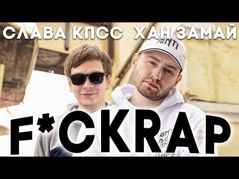 СЛАВА КПСС & ХАН ЗАМАЙ - F*CKRAP