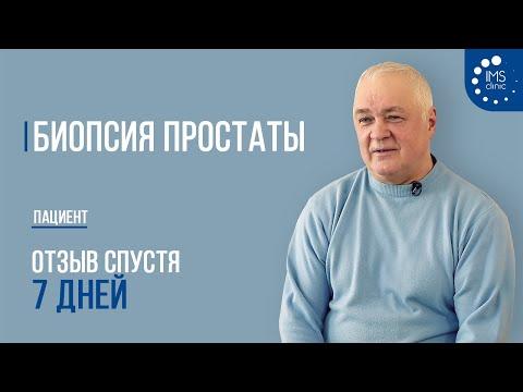 Процедура для лечения простатита